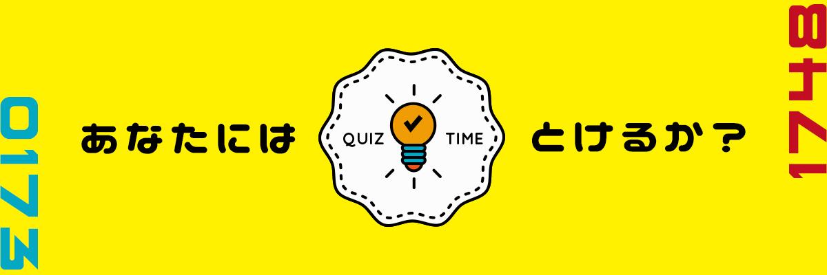 クイズ論〜知的好奇心の塊〜