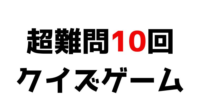 10 回 クイズ 難しい 【10回クイズ】ひっかかるとイラッとする世界一難しい10回クイズまと...